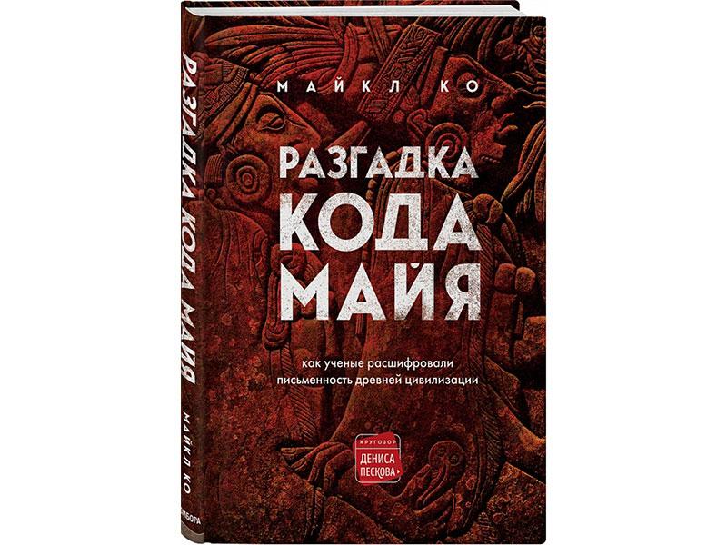 Презентация книги «Разгадка кода майя» в Кнорозов баре