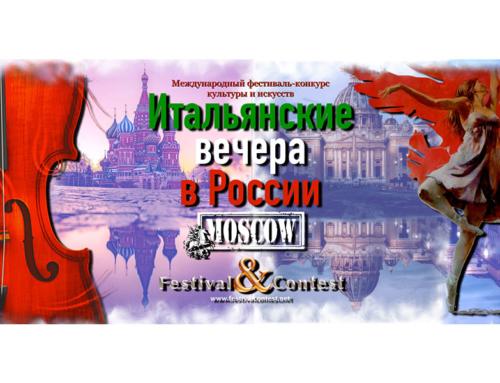 Итальянские вечера в России, Москва