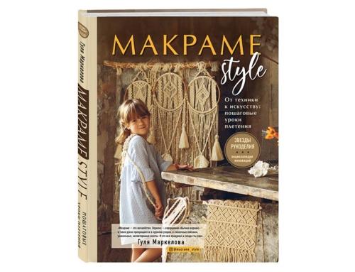 Несколько уроков из книги «Макраме Style. От техники к искусству: пошаговые уроки плетения» Гули Маркеловой