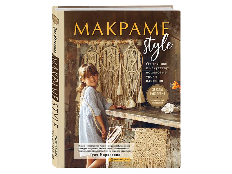 """Макраме Style. От техники к искусству: пошаговые уроки плетения"""" Гуля Маркелова"""