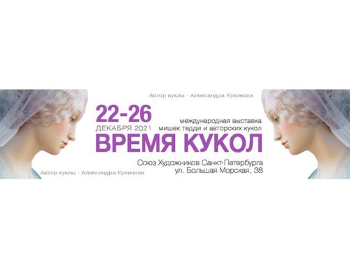 ВРЕМЯ КУКОЛ — выставка кукол и мишек Тедди